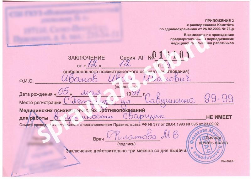 качествами пройти психиатра для водительской медкомиссии по временной регистрации гарнитур для спальни